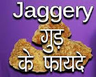 """<a href=""""http://theinfoscience.blogspot.in/2016/01/health-benefits-of-jaggery.html"""">Jaggery</a>"""