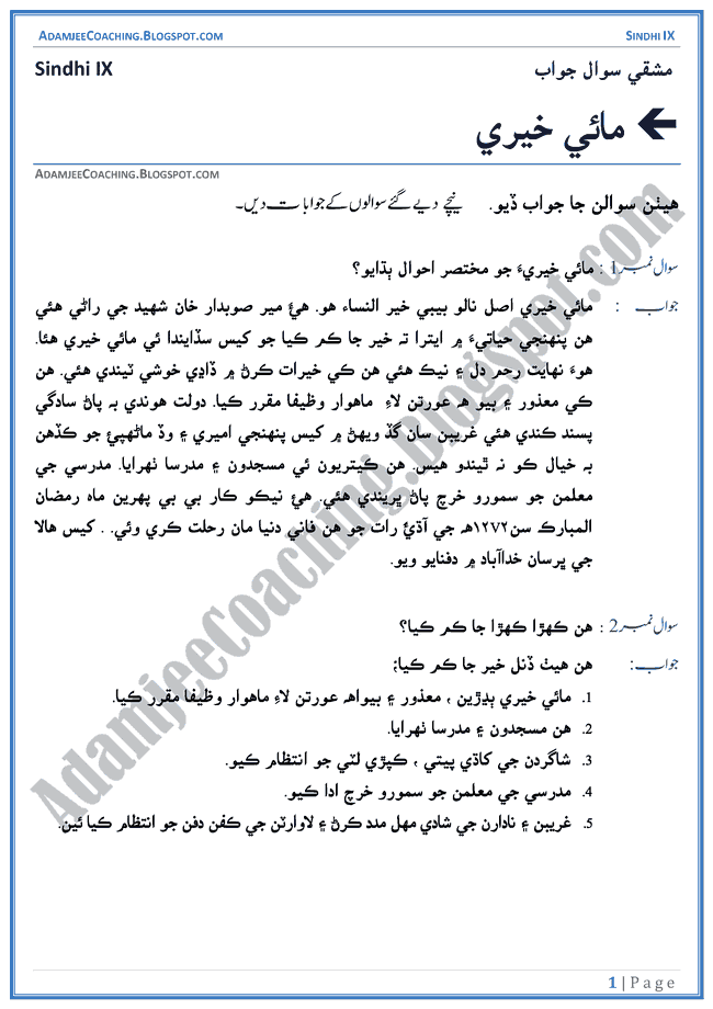 Maye Kheri-question-answers-sindhi-notes-for-class-9th