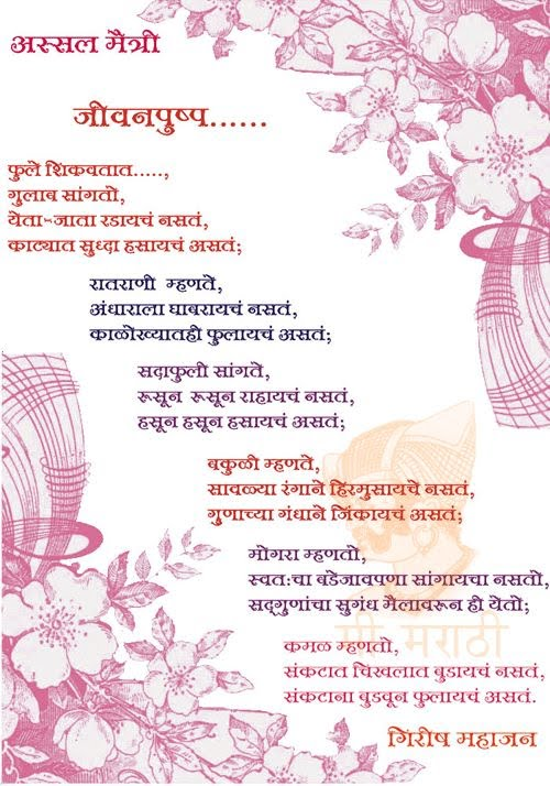 friendship quotes marathi poems quotesgram