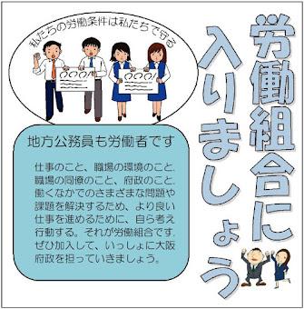 ◆労働組合に入りましょう