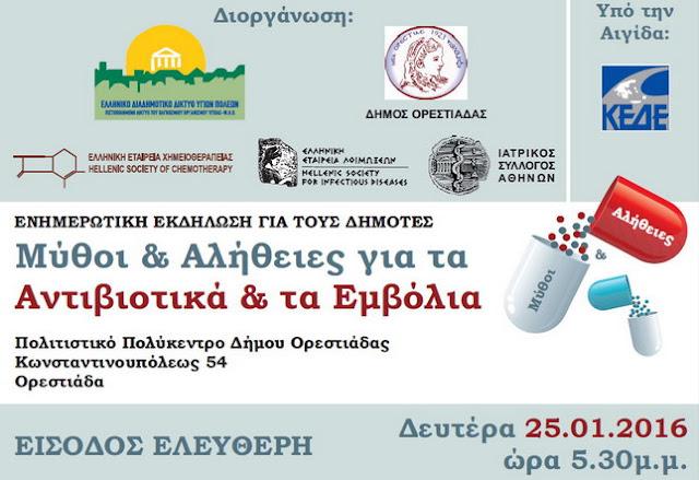Ενημερωτική εκδήλωση στην Ορεστιάδα για την ορθή χρήση των αντιβιοτικών και των εμβολίων