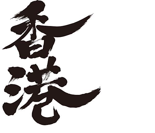Hongkong in Japanese calligraphy © Zangyo Ninja