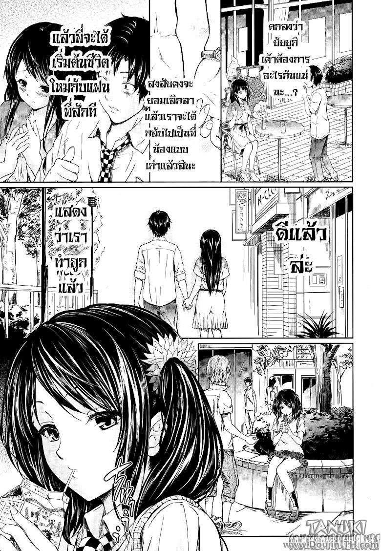 จุมพิตที่รัก - หน้า 9