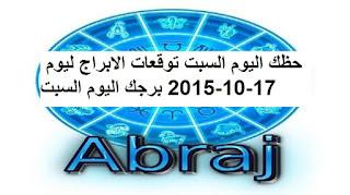 حظك اليوم السبت توقعات الابراج ليوم 17-10-2015 برجك اليوم السبت