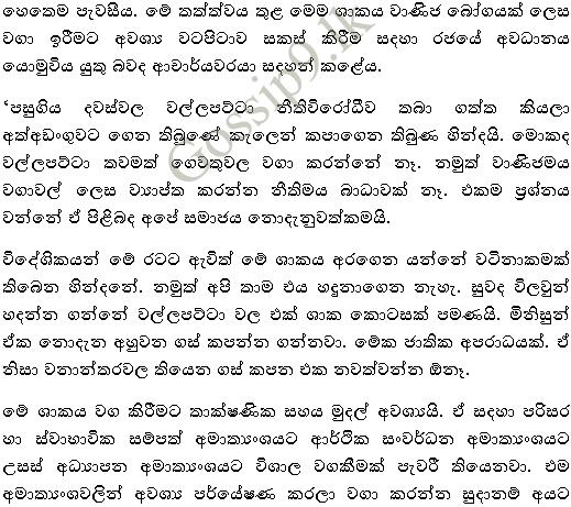 About Walla Patta