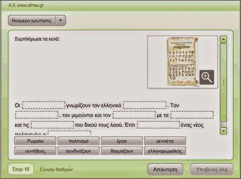 http://users.sch.gr/theoarvani/mathimata/etaxi/istoria/a/A.2.q/i2.swf