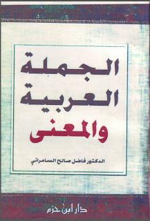 كتاب الجملة العربية والمعنى - فاضل السامرائي