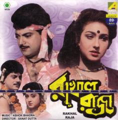 Rakhal Raja (1995) - Bengali Movie