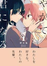 Yagate Kimi ni Naru Manga