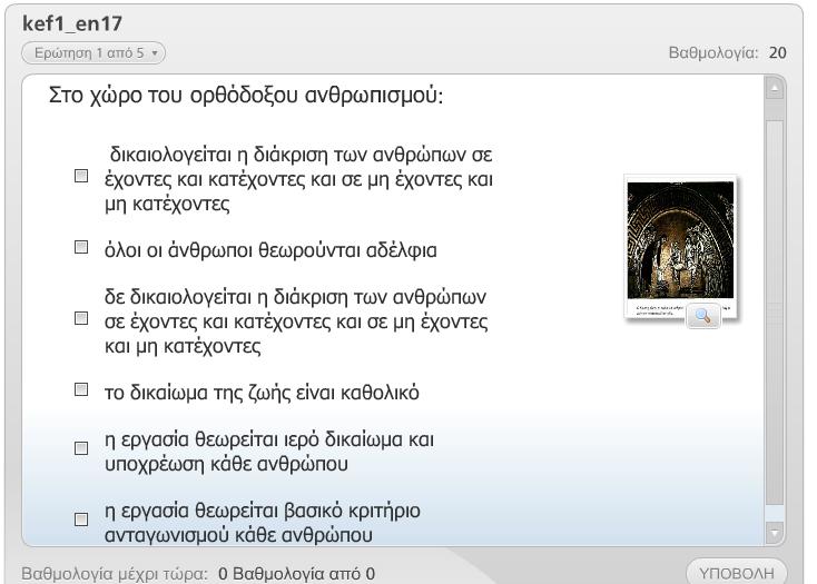 http://ebooks.edu.gr/modules/ebook/show.php/DSGL-B126/498/3244,13181/extras/Html/Excersise_17_eisag_en17_Quiz_popup.htm
