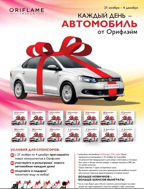 Как получить автомобиль в подарок регистрация
