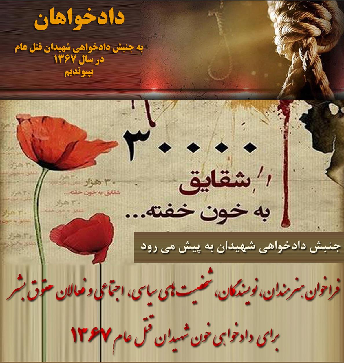 فراخوان دادخواهی شهیدان قتل عام سال شصت و هفت