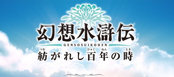 Suikoden Nuevo Suikoden para PSP