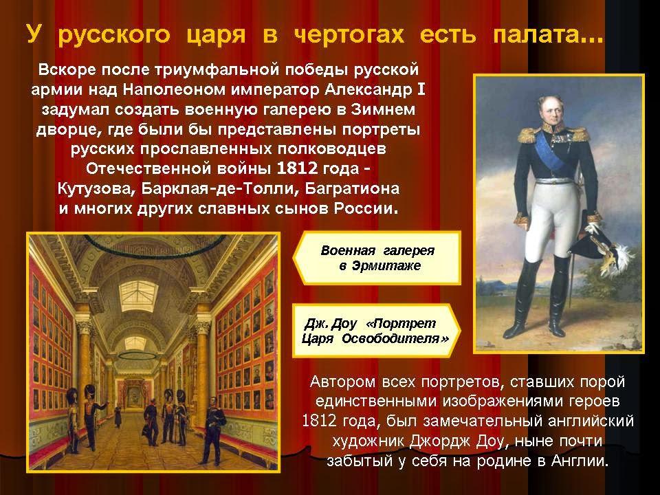 у русского царя в чертогах есть палата Владимировна, мне