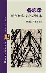 BOOK 备忘录:新加坡华文小说读本