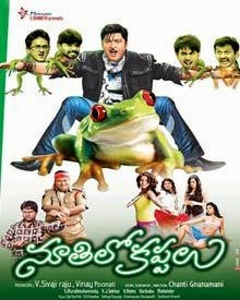 Watch Nootilo Kappalu (2015) DVDScr Telugu Full Movie Watch Online Free Download