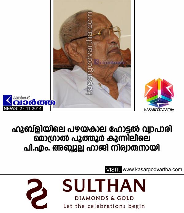 Mogral Puthur, Obituary, Kasaragod, Kerala, Mogral Puthur Kunnil P.M. Abdulla Haji passes away.