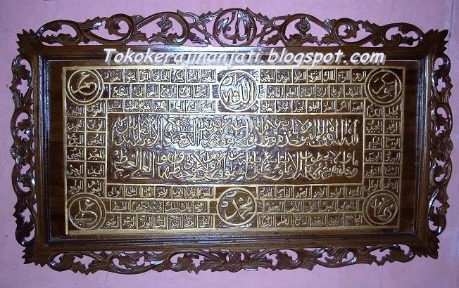 Kaligrafi Asmaul Husna Model B