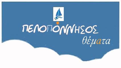 Σελίδες Πελοπόννησος