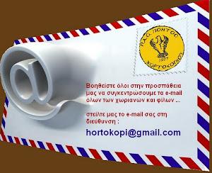 Συγκέντρωση e-mail χωριανών και φίλων