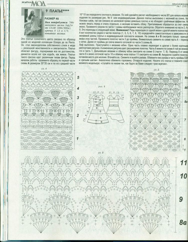 Журнал вязание мод 506 посмотреть 83