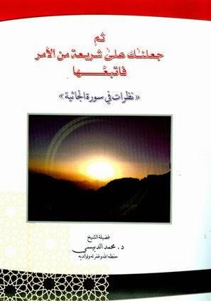 ثم جعلناك على شريعة من الأمر فاتبعها: نظرات في سورة الجاثية - محمد الدبيسي pdf
