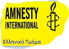 Διεθνης Αμνηστία