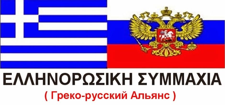 Ελληνορωσική Συμμαχία.Греко-русский Альянс
