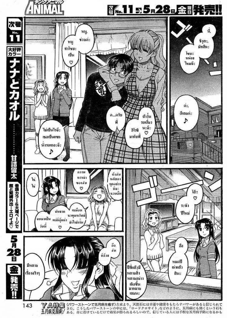 Nana to Kaoru 33 - หน้า 7