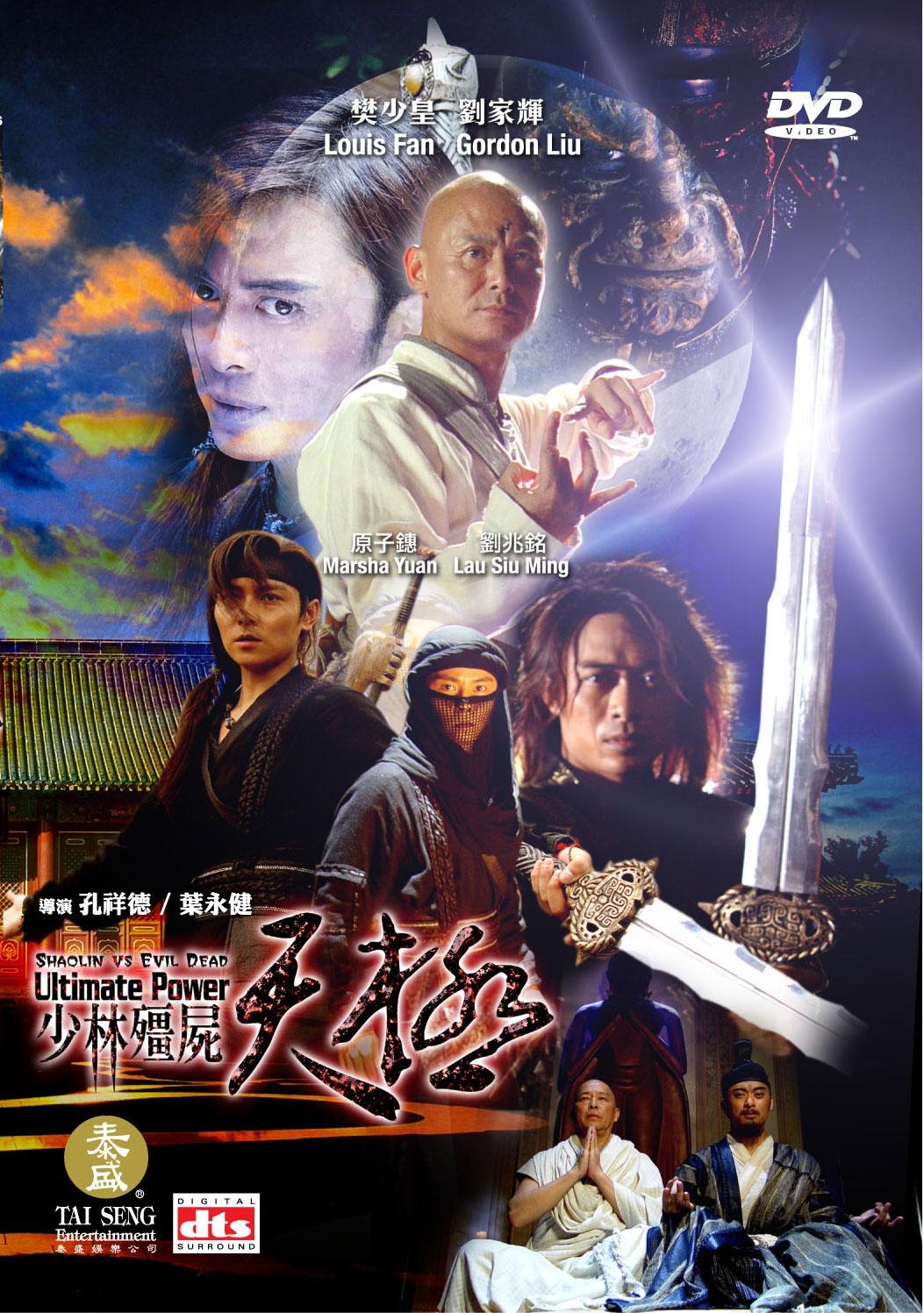 Shaolin vs. Evil Dead 2: Ultimate Power movie