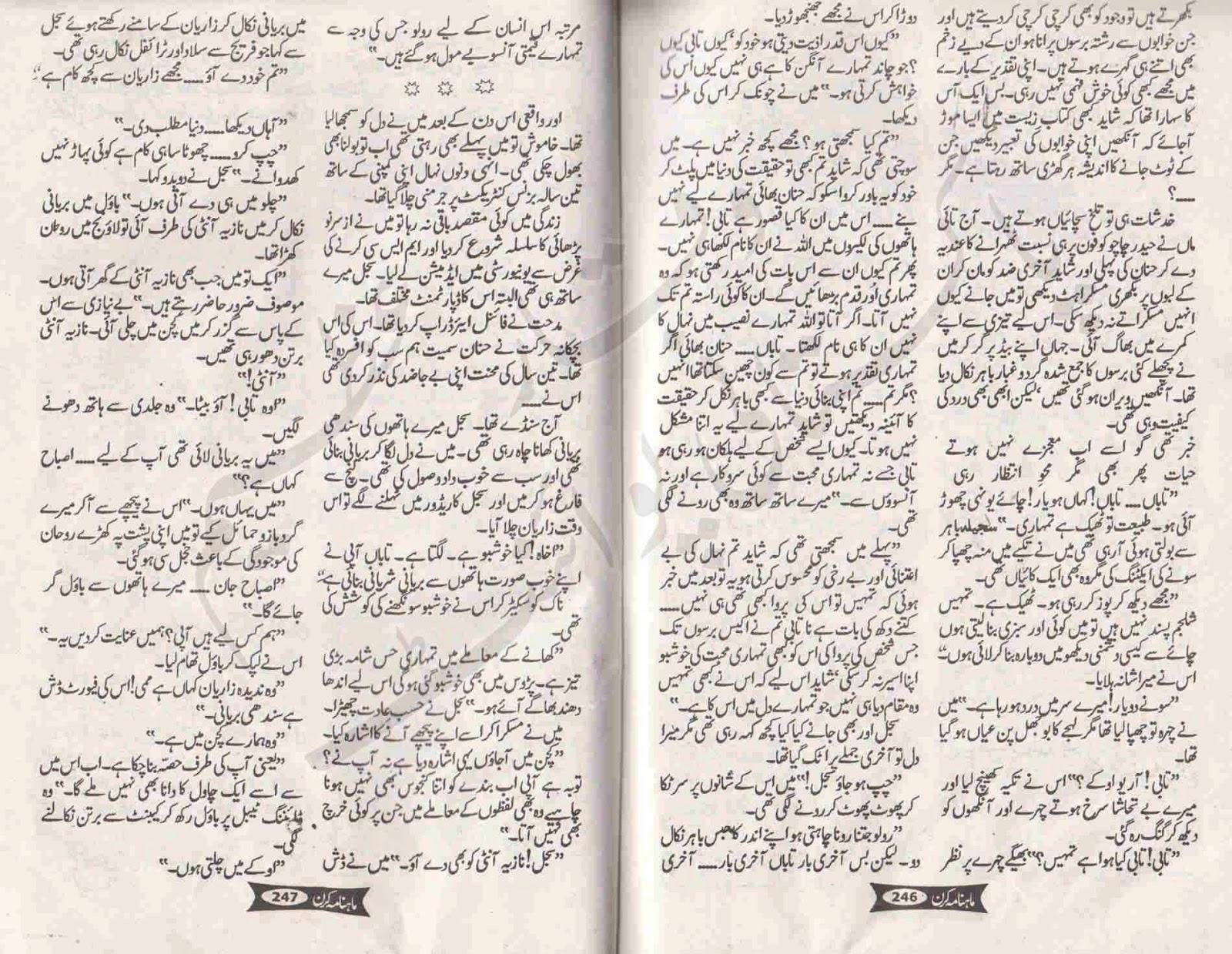 175 of urdu book cairo palmistry ka ilm cairo http urducl com urdu