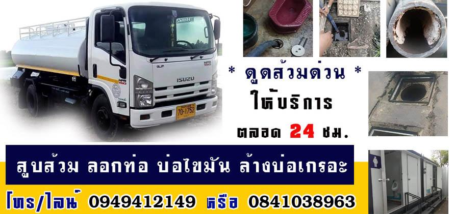 รับดูดส้วม ราคาถูก โทร 0949412149 หรือ 0841038963 รถสูบส้วม กทม, รับสูบส้วม กรุงเทพ ปริมนฑล