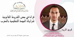 قراءة في بعض الشروط القانونية لمزاولة المهمة التحكيمية بالمغرب