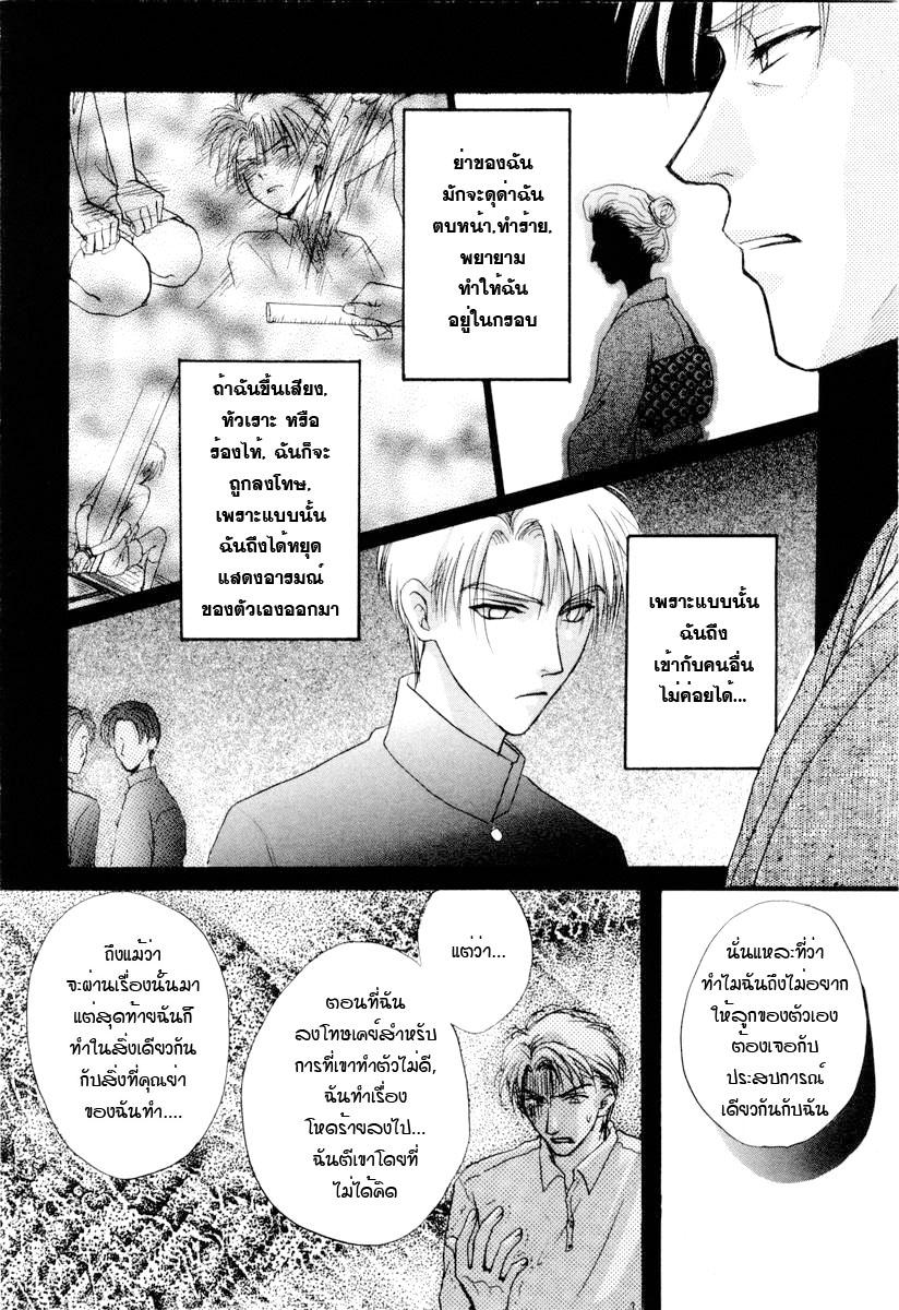 อ่านการ์ตูน Kakumei no Hi 1 ภาพที่ 33