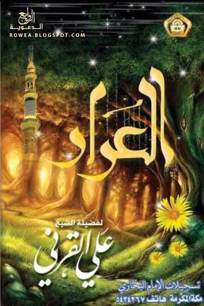 http://rowea.blogspot.com/2013/12/Arar.html