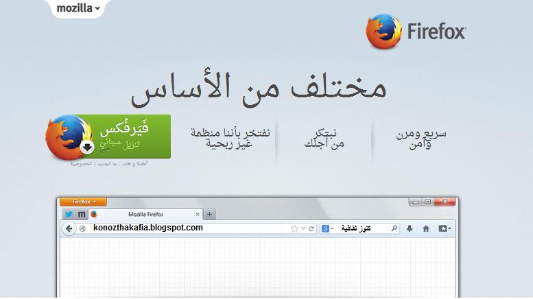 تحميل موزيلا فيرفوكس Mozilla Firefox احدث اصدار