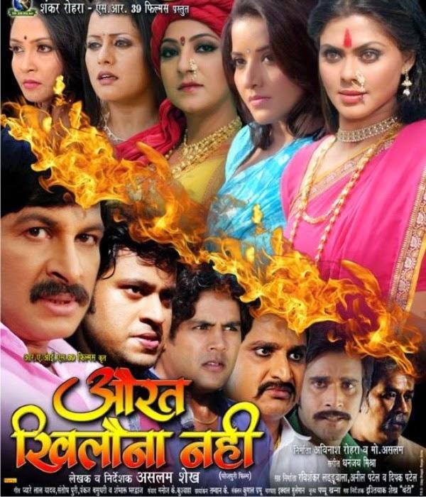 Aurat Khilona Nahi Bhojpuri Movie Poster