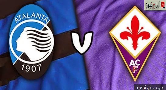 موعد مباراة فيورنتينا و أتلانتا الاحد 8-2-2015 والقنوات الناقلة للمباراة