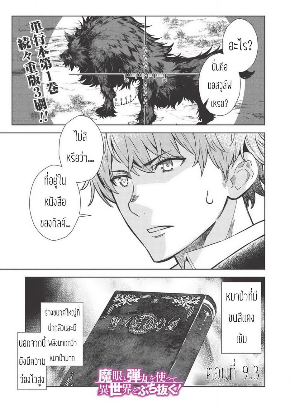 Magan to Dangan o Tsukatte Isekai o Buchinuku!-ตอนที่ 9.3
