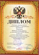 """1 место в конкурсе """"Виртуальная школьная библиотека XXI века"""" 2012.."""