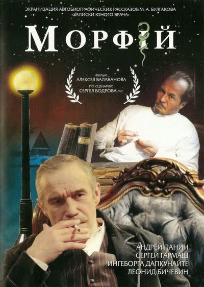 Morfiy - Morphine - 2008