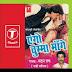 Madan Rai---Ago Chumma Maange Songs