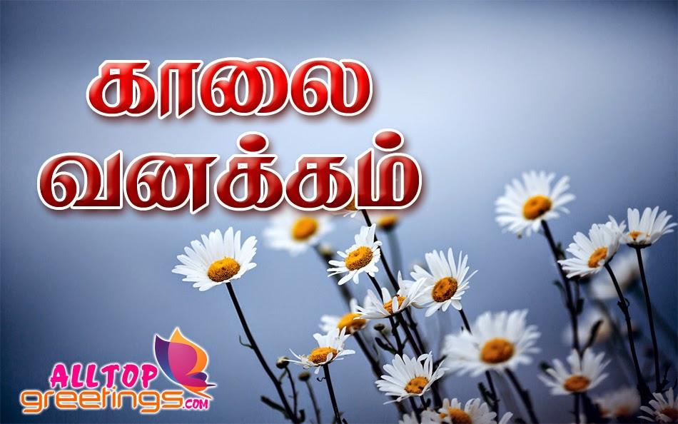 Good Morning Beautiful Kavithai : Beautiful tamil good morning kavithai all top greetings