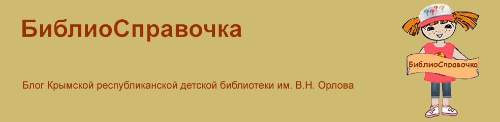 БиблиоСправочка