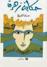حكاية زهرة - كتابي أنيسي