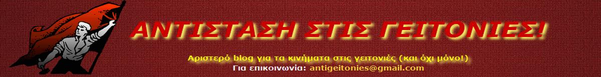 ΑΝΤΙΣΤΑΣΗ στις ΓΕΙΤΟΝΙΕΣ