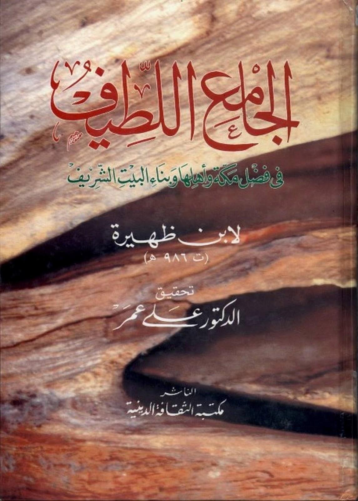 الجامع اللطيف في فضل مكة وأهلها وبناء البيت الشريف لـ ابن ظهيرة