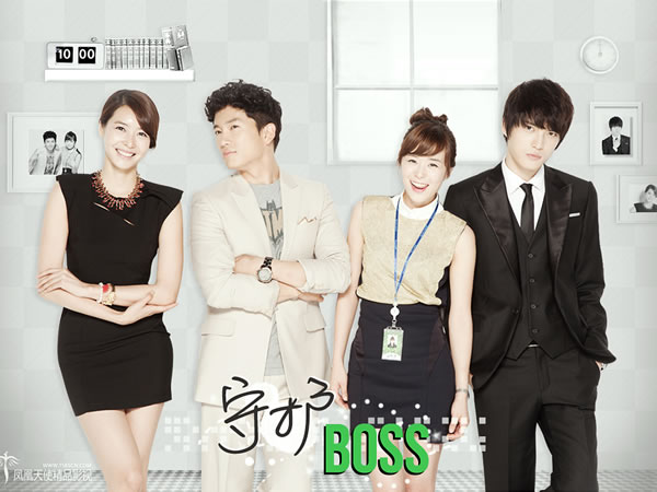 守護BOSS(守護老闆) Protect the Boss