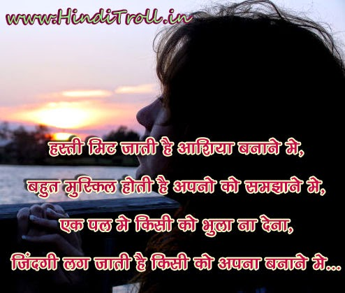 Sad Hindi Status Wallpaper Hasti Mit Jaati Hai Hindi Sad