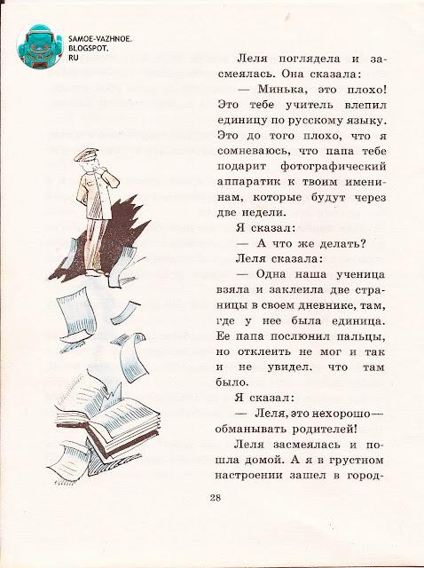 Зощенко Лелька и Миня рассказы про детей брат сестра мальчик девочка читать онлайн